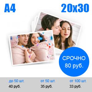 Печать фотографий 20х30
