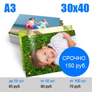 Печать фотографий 30х40