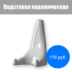 Подставка керамическая