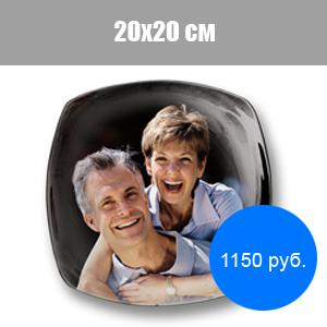 Фото на тарелку 20х20