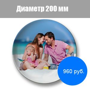 21 диаметр 200мм