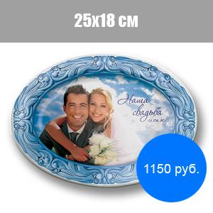 Фото на тарелке 25х18см