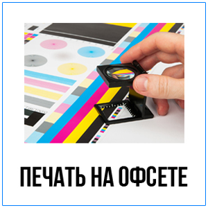 Печать визиток на просвещения